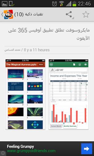 【免費新聞App】تقنيات ذكية-APP點子