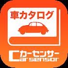 車カタログ カーセンサーby【中古車 carsensor】 icon