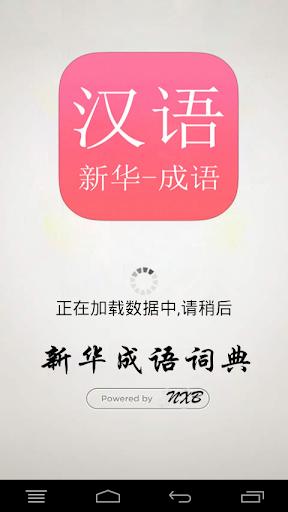 新華字典和成語詞典