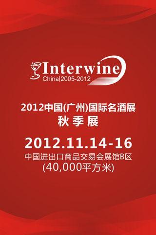 科通国际酒展
