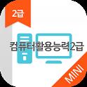 컴퓨터활용능력2급 MINI ver 자격증 기출문제 icon