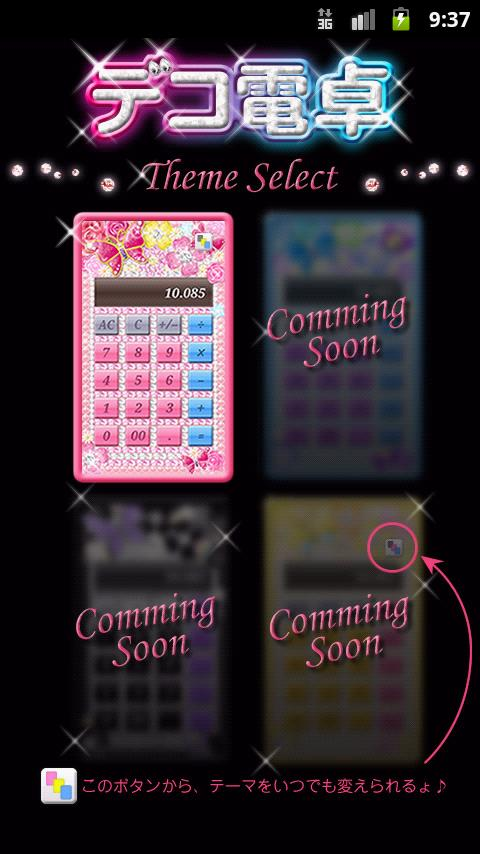 Kawaii Calculator [Glitter v.] - screenshot