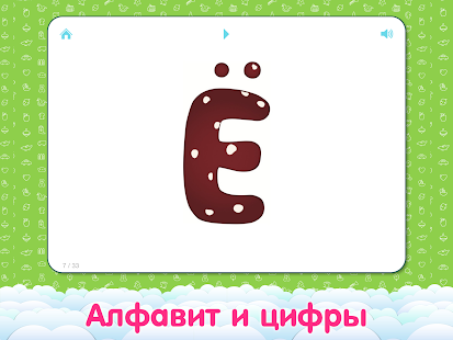 Flashcards for Kids in Russian- screenshot thumbnail