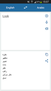 Arabic English Translator - náhled