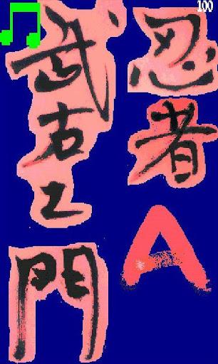 忍者武右ヱ門A