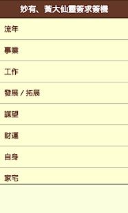 香港神廟黃大仙靈簽 -- 求簽解簽機