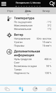 Weather for Russia - screenshot thumbnail