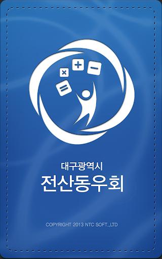 대구광역시 전산동우회
