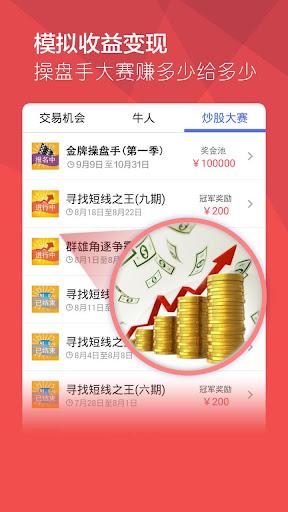牛股王股票-模拟炒股