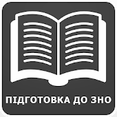 ЗНО - Підготовка