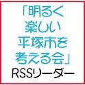 「明るく楽しい平塚市を考える会」RSSリーダー logo