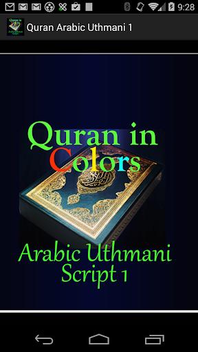 Quran Arabic Uthmani 1