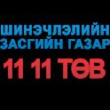 1111 ТӨВ icon