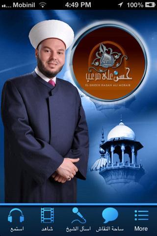 Hasan Moraib حسن مرعب