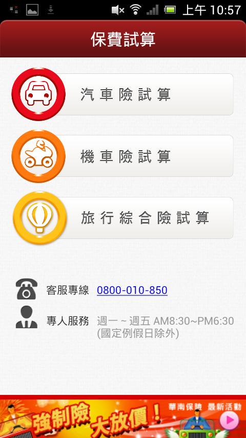 華南保險 - screenshot