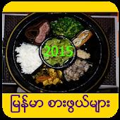 Myanmar Cook 2015