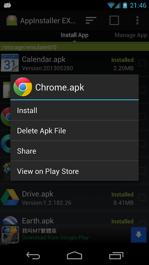 AppInstaller EX Free - screenshot