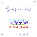 SDS음성인식 logo