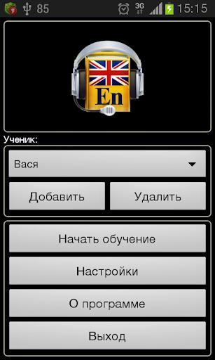 Английский язык -