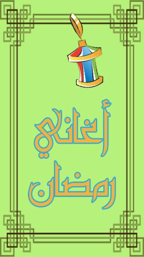 Ramadan Songs