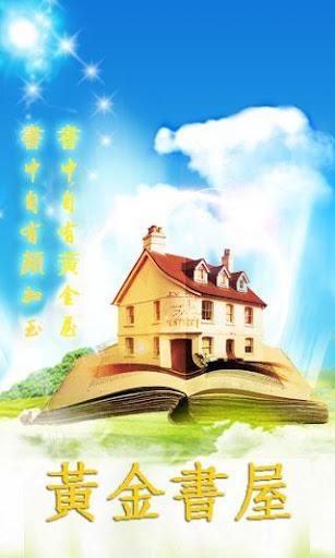 黃金書屋免費小說閱讀器