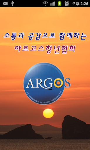 아르고스청년협회