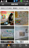 Screenshot of 東急百貨店アプリ