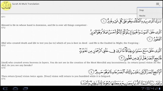 Surah Al-Mulk And Translation - screenshot thumbnail