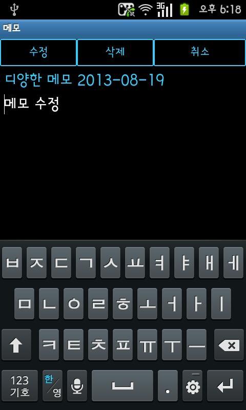 메모 (간편 메모장) - screenshot