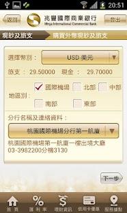 玩財經App|兆豐商銀免費|APP試玩