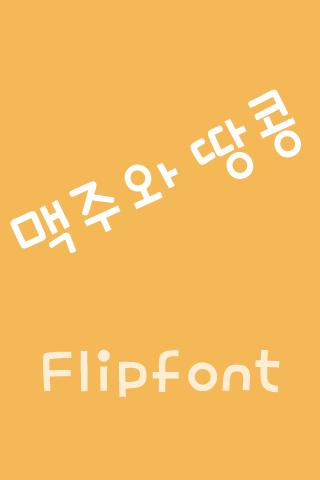 YDBeerandpeanut™ Flipfont