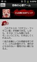 Screenshot of 恐怖の心理ゲーム - 占い・心理テスト -