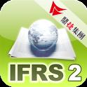 連素人也易懂的IFRS-業務營收衝擊 icon