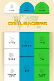 GM-Leaders - náhled
