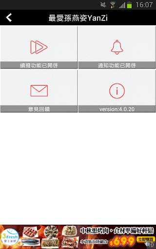 【免費媒體與影片App】最愛孫燕姿YanZi-APP點子