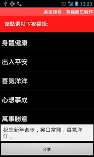 桌面揮春- screenshot thumbnail