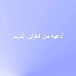 supplications الأدعية- screenshot thumbnail