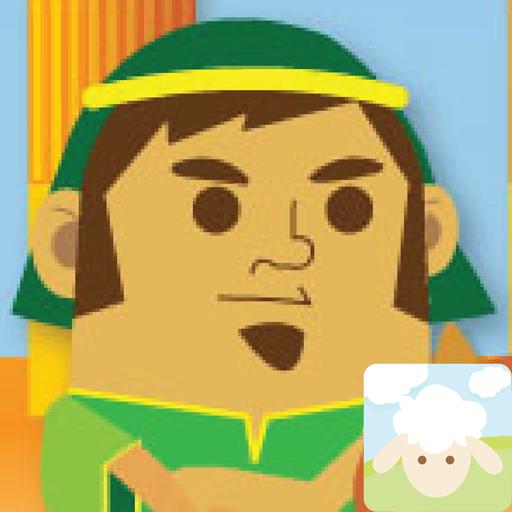 小羊圣经-但以理的故事 教育 App LOGO-硬是要APP