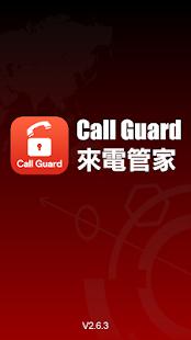 Call Guard - screenshot thumbnail