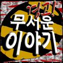 납량특집 무서운이야기 icon