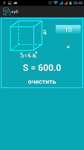 геометрические фигуры