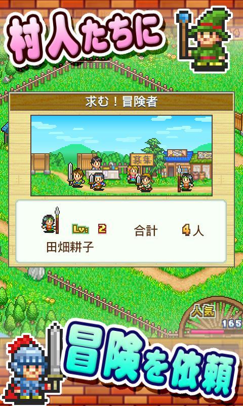 冒険ダンジョン村 screenshot #2