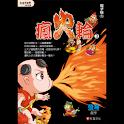 瘋火輪3電子版① (manga 漫画/Free) logo