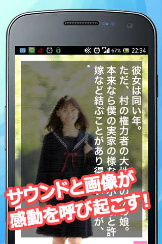 無料模拟Appの新感覚サウンドノベル 幼馴染と駆け落ちした話|記事Game