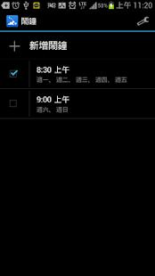Alarmy(Sleep If U Can) - Pro 玩生活App免費 玩APPs