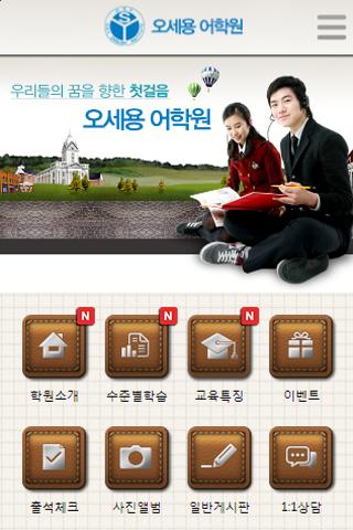 오세용 어학원- 송파구 가락동 영어학원