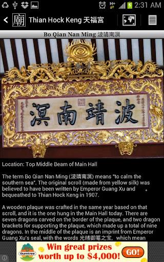 Temple Tour - Thian Hock Keng