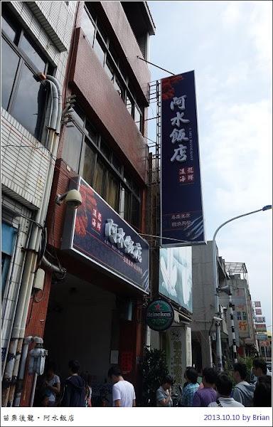 苗栗後龍。超澎湃阿水飯店兼後龍美食