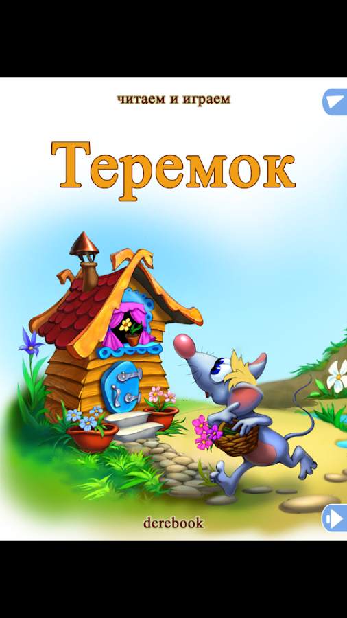Теремок- screenshot