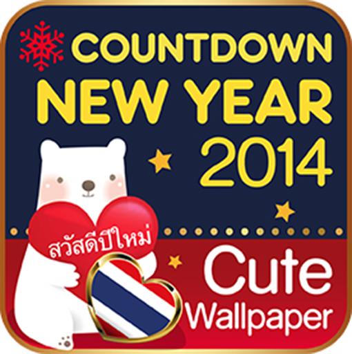 countdown cute wallpaper 2014